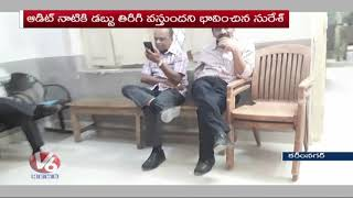 Karimnagar Union Bank Of India Scam | 12 Crore Fraud In Bank | V6 News