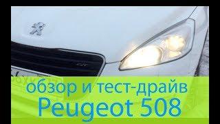 Peugeot 508 GT — всё было против, но я сделаль! — обзор и тест-драйв автомобиля.