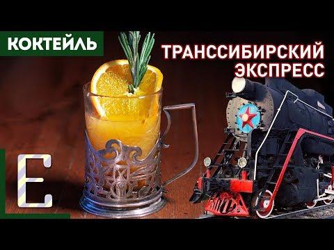 ТРАНССИБИРСКИЙ ЭКСПРЕСС — горячий коктейль с водкой и облепихой