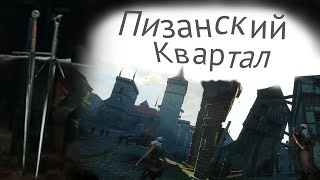Почему здания валят боком в Ведьмак 3 ? - Пизанский район