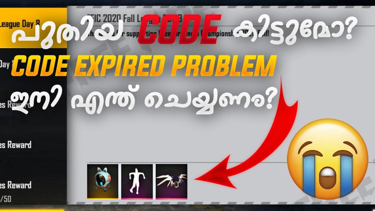 REDEEM CODE EXPIRED PROBLEM 🙁🙁🙁 | പുതിയ CODE കിട്ടുമോ?☹️☹️☹️ | GARENA തേപ്പോടെ തേപ്പു 💔