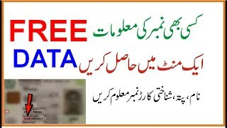 HOW TO CHECK ANY NUMBER DETAILS FREE 2018 / CNIC ALL ACTIVE NUMBERS CHECKING TRICKS