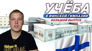 Финская Гимназия. Где как и чем живут русские студенты?