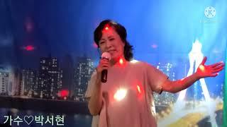 가수/박서현내인생의 행복(원곡/조영이)