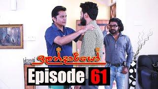 Ilandariyo - ඉලන්දාරියෝ | Episode 61 | 05 - 04 - 2021 | Siyatha TV Thumbnail