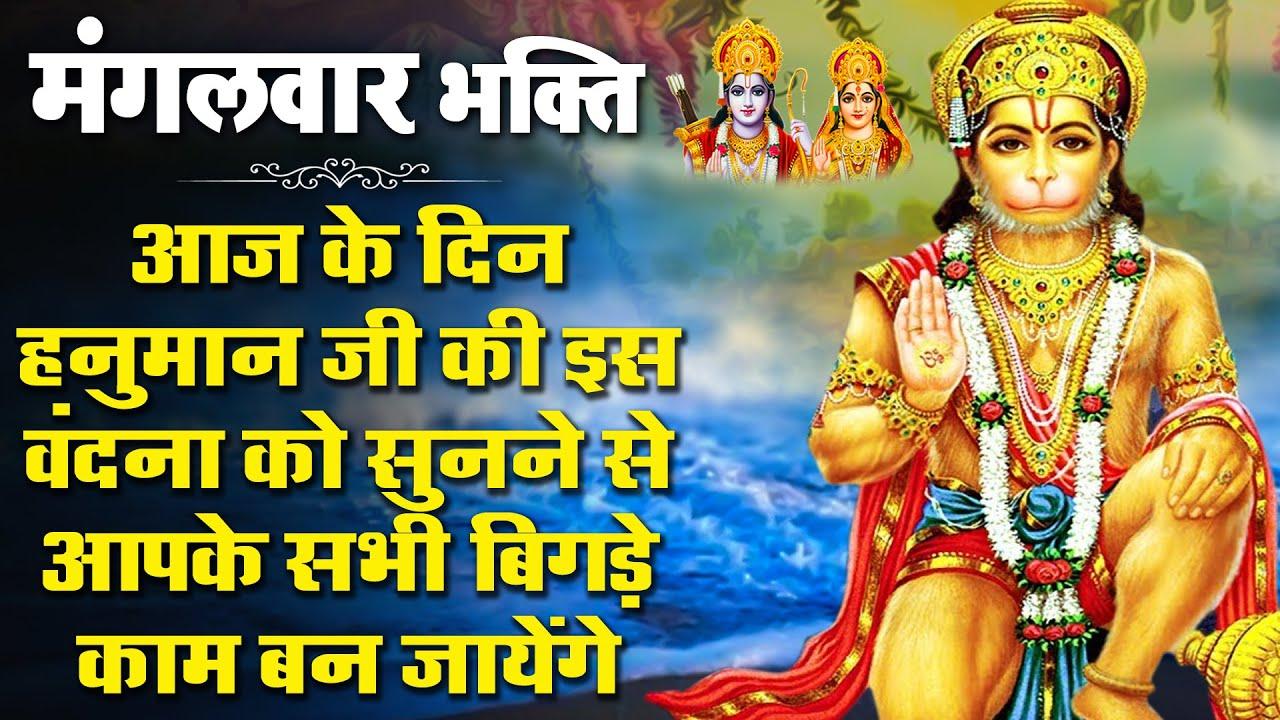 आज मंगलवार है महावीर का वार है   AAJ MANGALWAR HAI - RAVI RAJ   SUPERHIT HANUMAN JI BHAJAN 2021