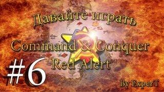Давайте играть в Command & Conquer - Red Alert. ☭ SOVIETS ☭ Часть 6