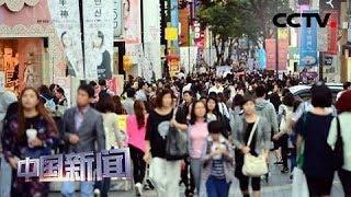 [中国新闻] 韩日关系持续恶化 韩预计今年访日游客8年来首降 | CCTV中文国际