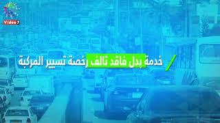 اعرف خدمات التراخيص فى بوابة مرور مصر الإلكترونية