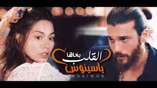Yassinos - L9alb Bghaha 💓😍 القـلـب بـغـاهـا  | ( EXCLUSIVE 2020 ًحصريا)