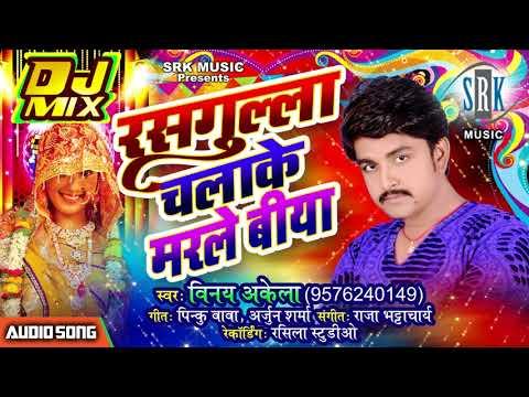 DJ MIX | Rasgulla Chalake Marle Biya | Bhojpuri Superhit DJ Song | Vinay Akela