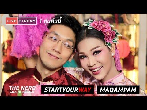 The Nerd Talk To Creators แขกรับเชิญพิเศษ Startyourway และ MadamPam
