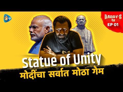 Marathi Comedy Roast : मोदींचा सर्वात मोठा गेम 🤣 | मराठी Funny Vines 2018 | Daddy's Game Ep01