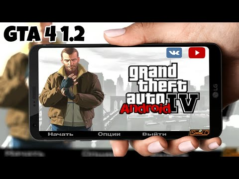 gta 4 part 1 download android