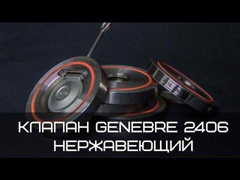Клапан обратный нержавеющий межфланцевый GENEBRE 2406