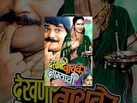 Dekhni Bayko Namyachi | Full Marathi Movie
