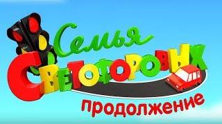 Семья Светофоровых 4 сезон. ПРЕМЬЕРА С 1 июля! Промо