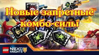 Лего Нексо Найтс Сканировать щиты запретные комбо нексо силы
