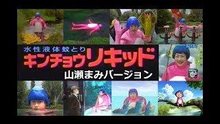 水性キンチョウリキッドCM (1999年~2010年) 山瀬まみのピンクのカッ...
