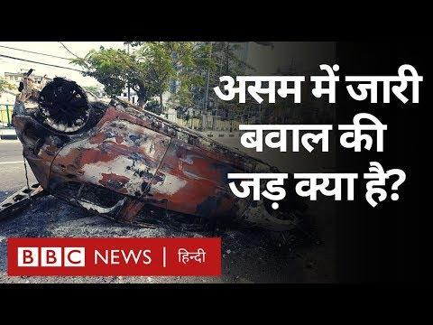 Assam में Citizenship Amendment Bill के बाद लगी आग की वजह क्या है? (BBC Hindi)