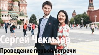 Сергей Чекмаев. Обучение Reworld. Проведение первой встречи.