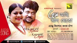 Bhalo Achi Bhalo Theko | ভাল আছি ভাল থেকো | Andrew Kishore & Kanakchapa