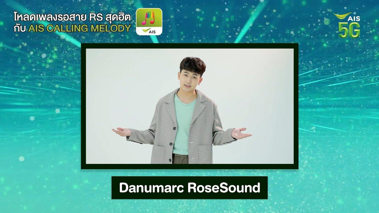 โหลดเพลงรอสาย AIS Calling Melody ใครๆก็ #ยังใช้อยู่ : Danumarc Rosesound