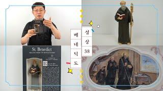 [성물언박싱] 수도회의 수호성인, 베네딕도 성상 UNB…