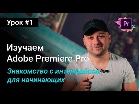 Знакомство с Premiere
