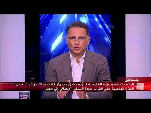 الخارجية: الاتصالات مازالت جارية بين مصر وإيطاليا حول مقتل
