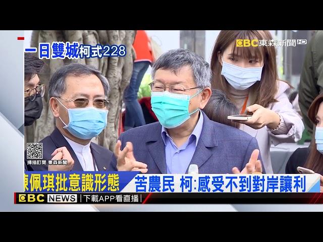 陳佩琪批意識形態 苦農民 柯:感受不到對岸讓利@東森新聞 CH51