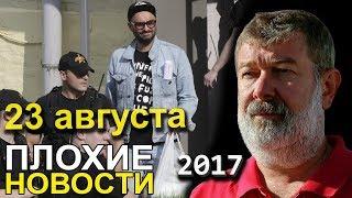 Вячеслав Мальцев | Плохие новости | Артподготовка | 23 августа 2017