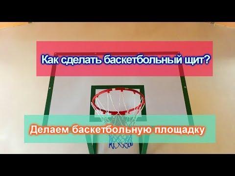 Как сделать баскетбольный щит? Делаем баскетбольную площадку. Баскетбольная площадка своими руками.
