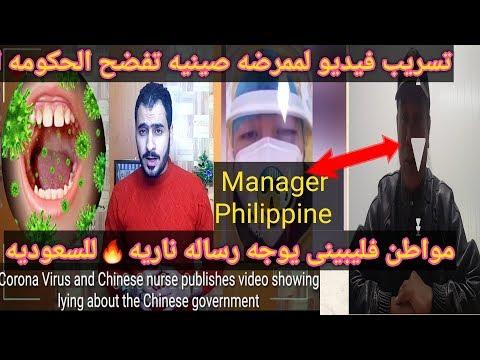 |فيروس كورنا |Corna Virus| ممرضه صينيه تسرب فيديو يكشف كذب الحكومه ووهان تتحول للاشباح