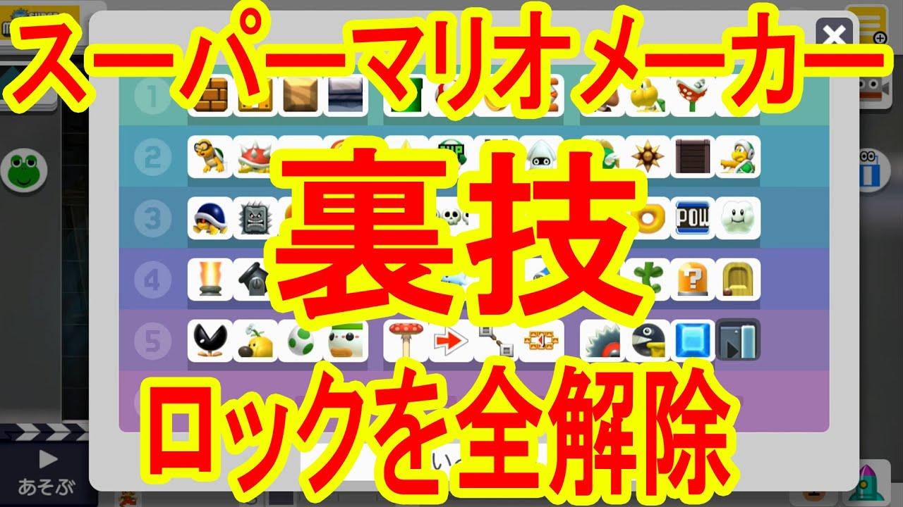 簡単手順でスーパーマリオメーカーのロックを解除!効果&やり方 つちのこ実況 WiiU スーパーマリオメーカー , YouTube