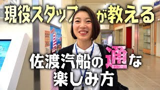 今回は佐渡汽船さんに全面協力いただきました! 新潟県民なら1度は乗ったことがあるはず「佐渡汽船」の意外と知らない通な楽しみ方を実際の...