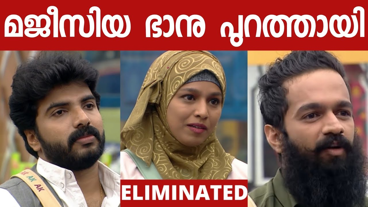 Bigg boss malayalam season 3 elimination