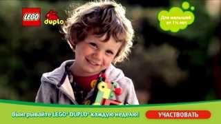 LEGO DUPLO Две ладошки много игр
