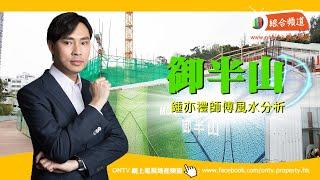 Publication Date: 2018-04-24 | Video Title: 御半山 風水 (屯門) ~ 鍾亦禮師傅 (香港風水盤)