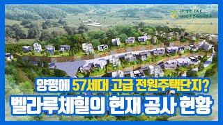 [동빈디앤씨] 57세대 고급 전원주택단지! 서종면 수능…