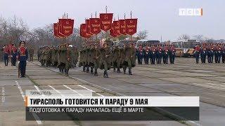 Тирасполь готовится к параду ко Дню Победы