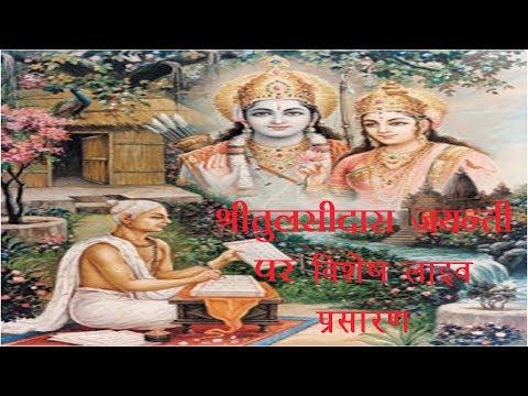 श्री तुलसीदास जयन्ती  (Shri Tulsidas Jayanti) 2018