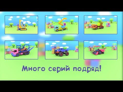 Мультик про машины - Весёлый конструктор - (11 - 20 серии)