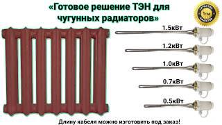готовое решение ТЭН для чугунных радиаторов (дюйм с четвертью), комплект быстрая установка