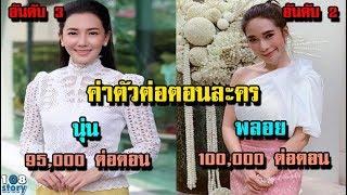10 อันดับ ค่าตัวต่อตอนละคร ของ 10 ซุปตาร์หญิงไทย ที่แพงที่สุด