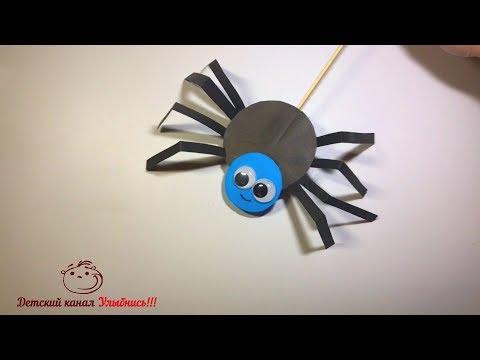 Паук - паучок  | Поделки с детьми