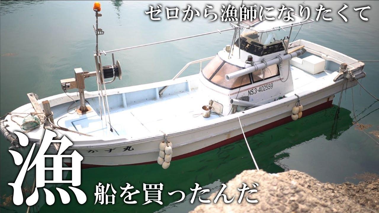 【漁船購入】ゼロから漁師を目指して漁船を買ってみた。