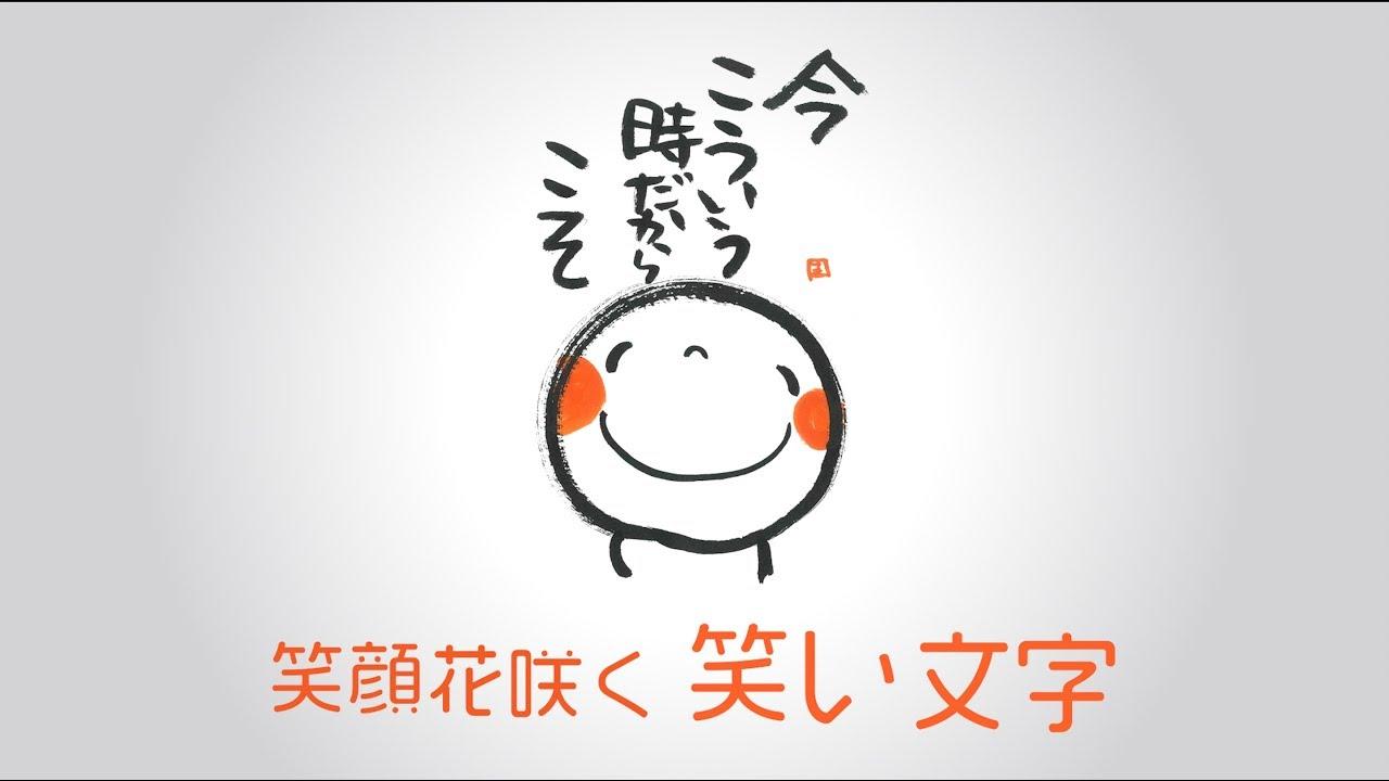 聖教新聞 笑顔花咲く笑い文字 Youtube