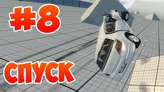 BEAM NG Drive - Спуск #8 Crash Testing