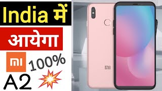Mi A2 Confirm India Launch in June,Mi A2 is Coming,Mi launch A2 in India,Mi Good News